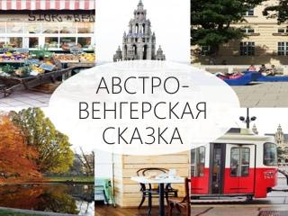 Мишкольц – Эгер — Будапешт – Вена - от Туроператора | Магнифик Тревел