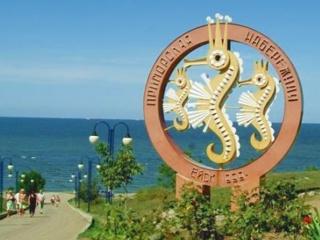 Отдых в Ейске 2020 на Азовском море в России - от Туроператора | Магнифик Тревел