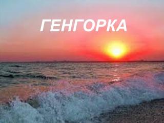 Геническая Горка 2020 - Азовское море - от Туроператора | Магнифик Тревел
