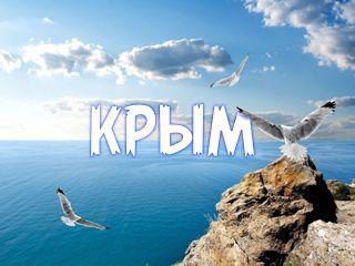 Крым 2021- отдых на Черном море - от Туроператора | Магнифик Тревел