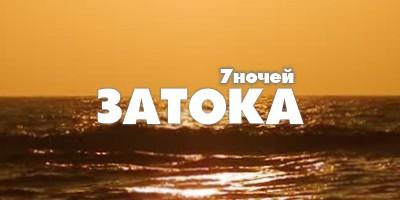 Отдых в Затоке 7 ночей / 8 дней - Затока 2020 - отдых на Черном море. Украина - от Туроператора   Магнифик Тревел