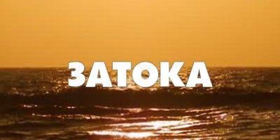 Отдых в Затоке 10 ночей / 11 дней - Отдых в Затоке - отдых на Черном море. Украина - от Туроператора | Магнифик Тревел