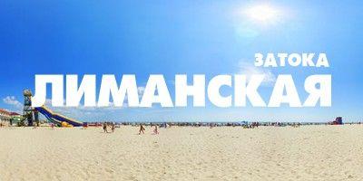 Затока Лиманская - Отдых в Затоке - отдых на Черном море. Украина - от Туроператора | Магнифик Тревел