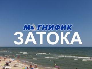 Отдых в Затоке 2021 - отдых на Черном море. Украина - от Туроператора | Магнифик Тревел