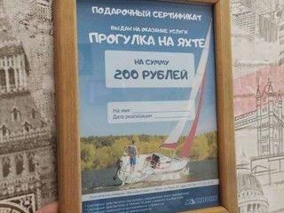 Подарочный сертификат - от Туроператора   Магнифик Тревел