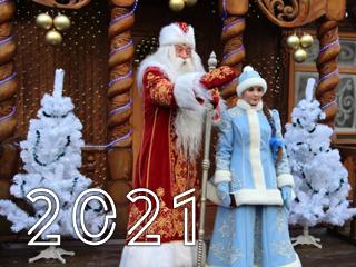 В гости к Дедушке Морозу в Беловежскую пущу - от Туроператора | Магнифик Тревел