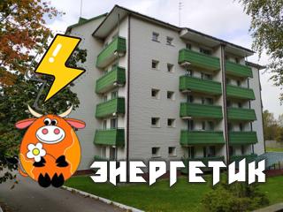 Новый год в Беларуси 2022 - «Энергетик» - от Туроператора   Магнифик Тревел