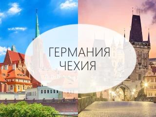 Прага - Дрезден - Бастай - от Туроператора | Магнифик Тревел