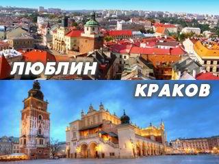 Люблин — Краков — Величка — Казимеж - от Туроператора | Магнифик Тревел