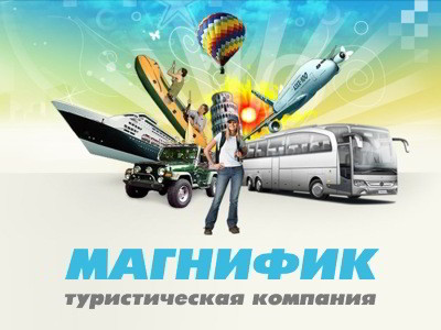 Чехия - Автобусные экскурсионные туры - от Туроператора | Магнифик Тревел
