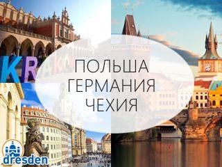 Люблин - Краков - Прага - Карловы Вары - Дрезден - от Туроператора | Магнифик Тревел
