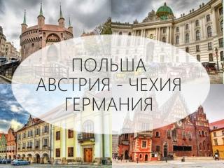 Люблин - Краков - Бохня - Вена - Прага - Чешский Штернберк - Кутна Гора - Дрезден - от Туроператора | Магнифик Тревел
