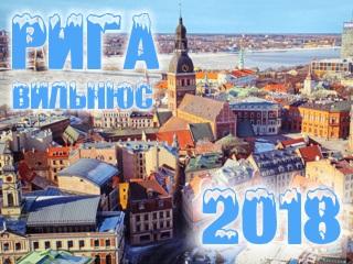 Новый год 2018 в Риге + Вильнюс - от Туроператора | Магнифик Тревел